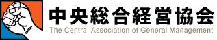 中央総合経営協会